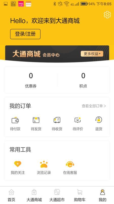 大通商城(4)