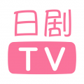 人人日剧TV 2.0.20190903 安卓版