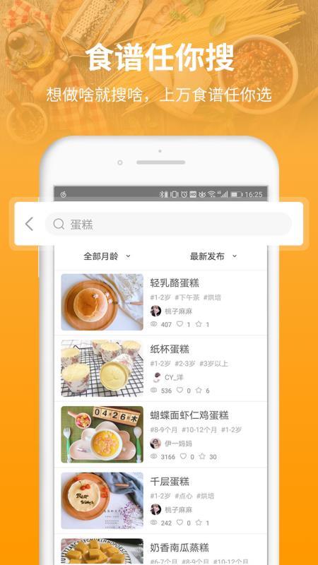 童肴宝宝辅食食谱(1)