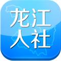 龙江人社 2.0.3.3 手机版