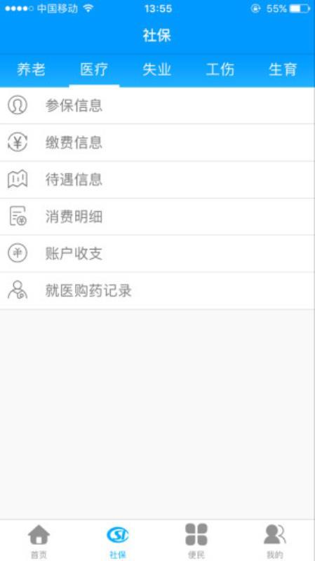 龙江人社(3)