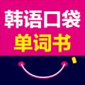 韩语口袋单词书 2.51.129 安卓版