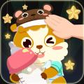 儿童照顾小宝宝 2.0.5 安卓版