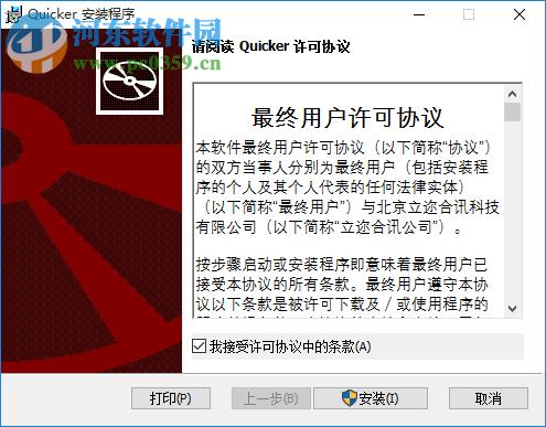 Quicker(快速启动软件)