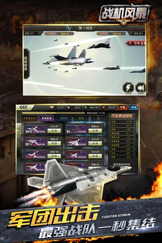 战机风暴(2)