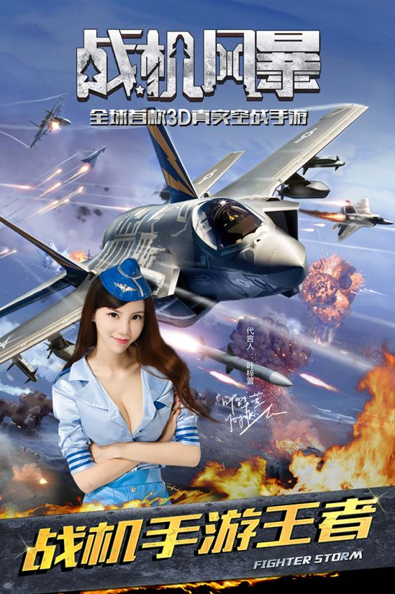 战机风暴(1)