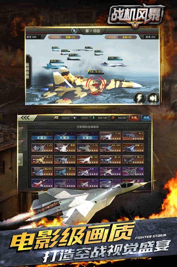 战机风暴(5)