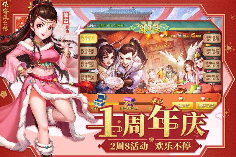 侠客风云传online(4)