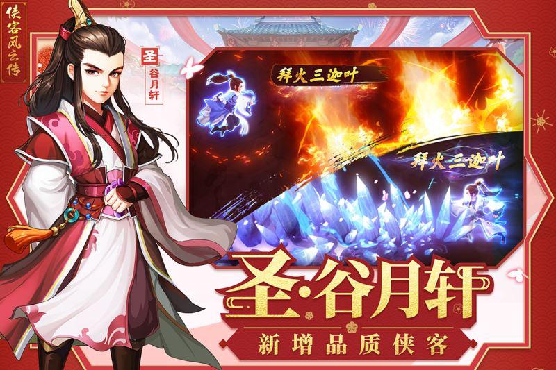侠客风云传online(5)