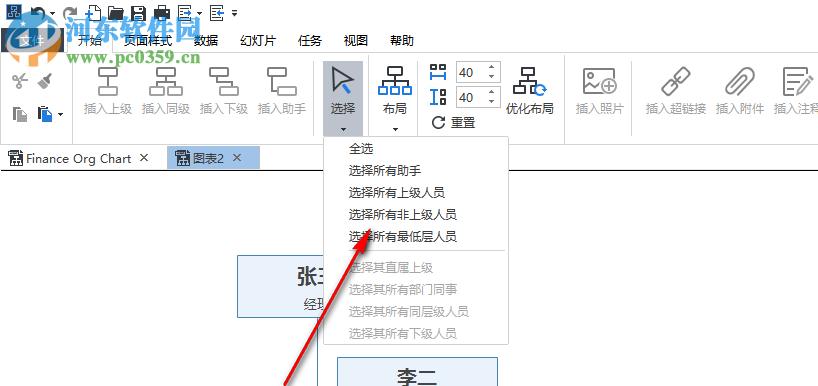 13,这里结构图布局设置功能,如果你需要更换一种新的布局就可以在