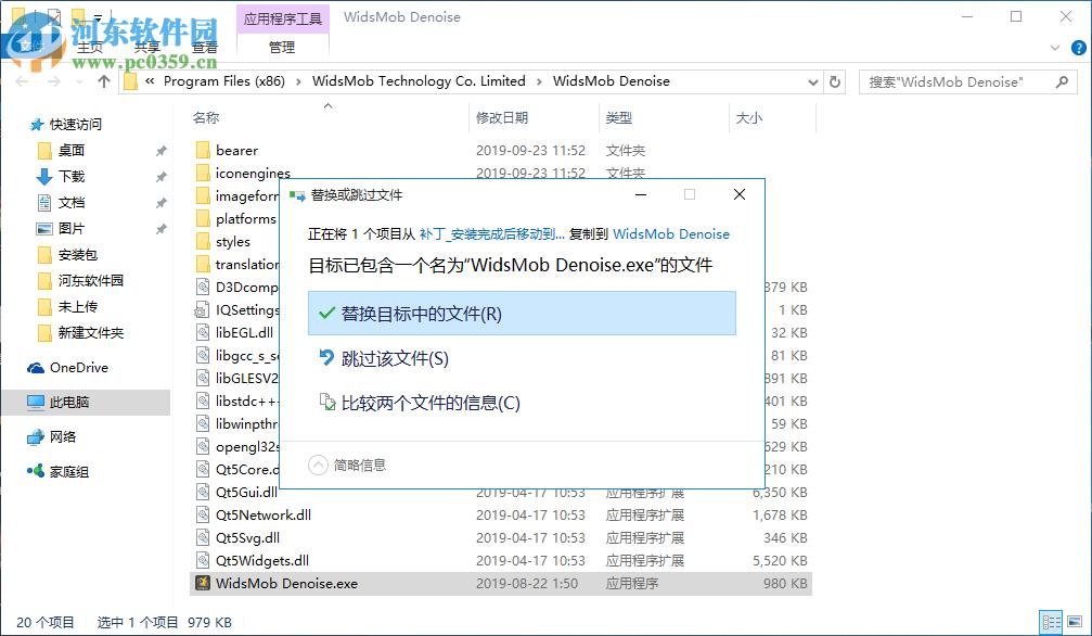 WidsMob Denoise(图片降噪软件) 2.5.7 免费版