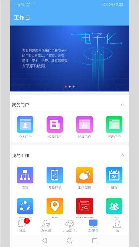 E-Mobile7(1)