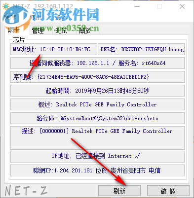 NET-Z(网卡网络管理工具) 1.1.2 绿色免费版