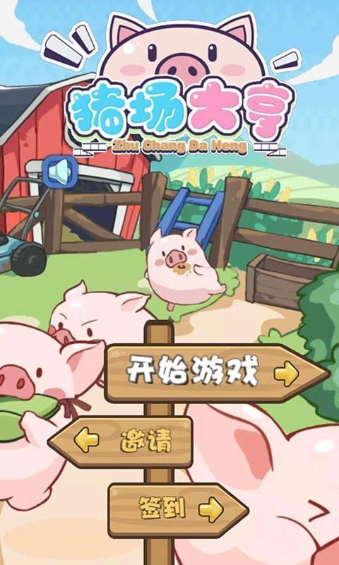 猪场大亨(2)