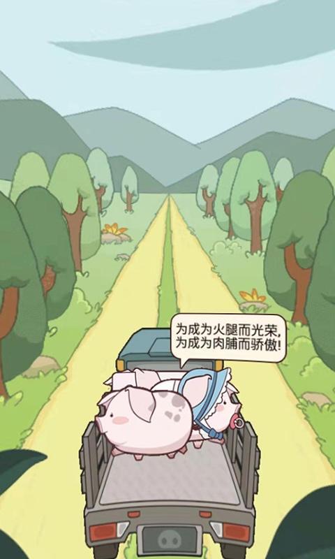 猪场大亨(3)