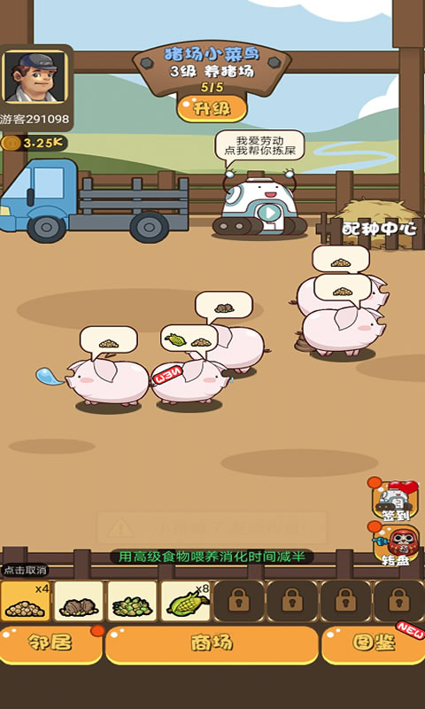 猪场大亨(1)