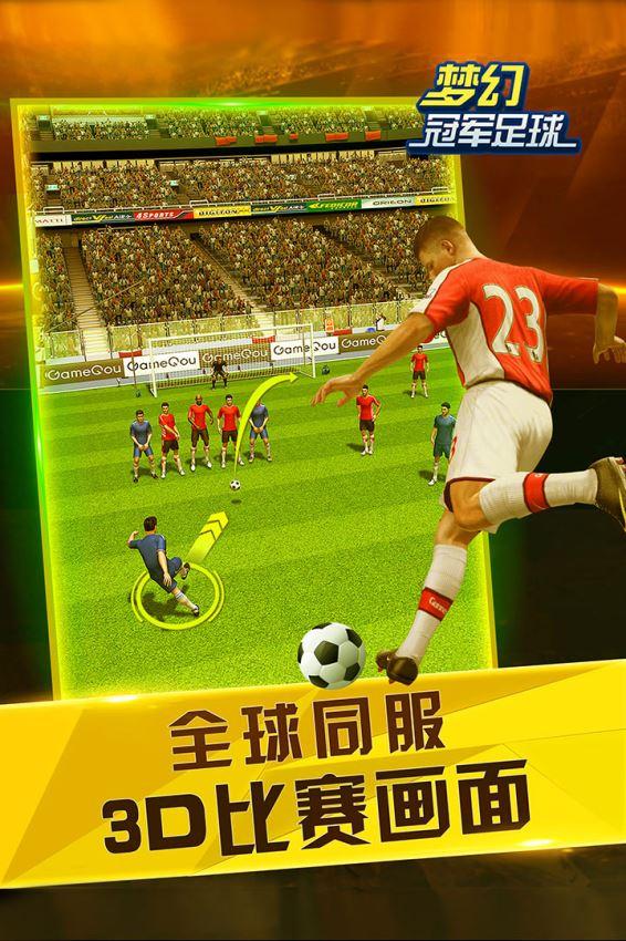 梦幻冠军足球(2)