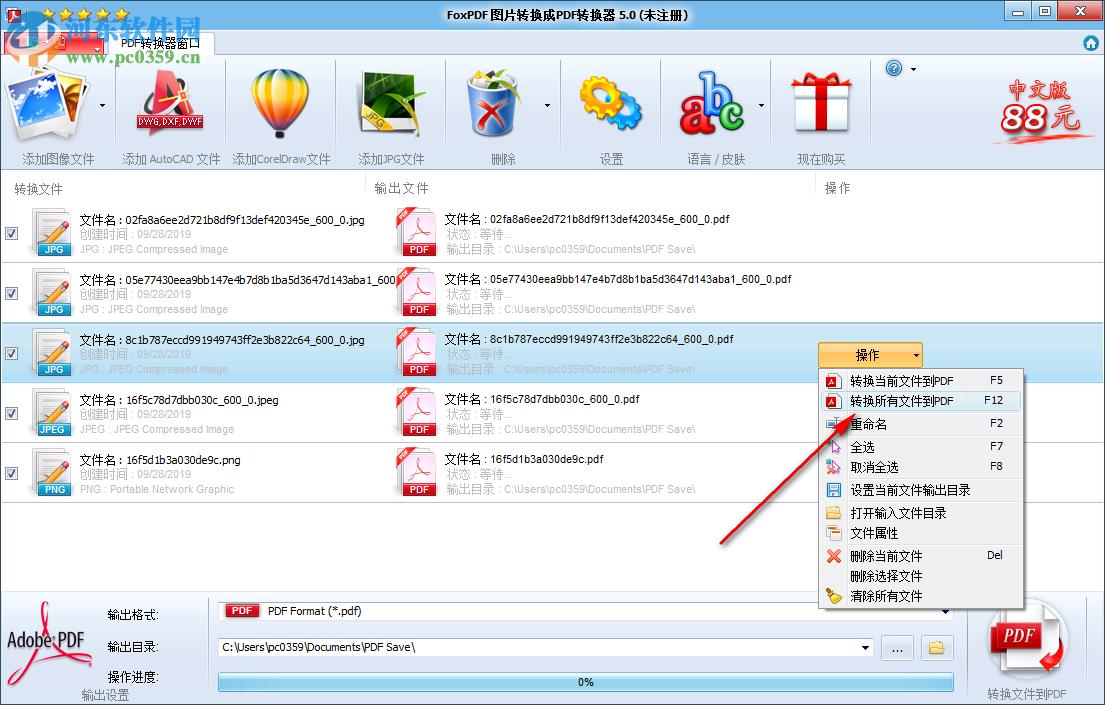 FoxPDF Image to PDF Converter(图片转PDF工具) 3.0 官方版