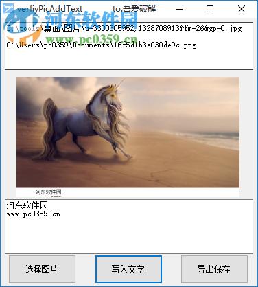 verfiyPicAddText(图片加文字小工具) 0.1 免费版
