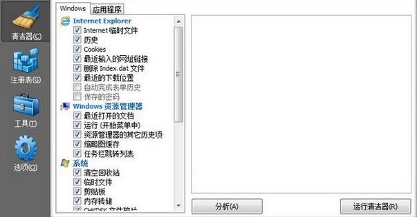 清理系统垃圾软件