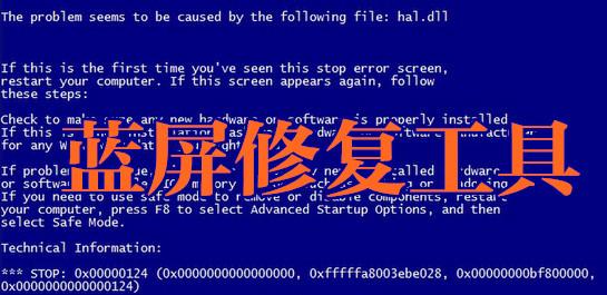 蓝屏修复工具