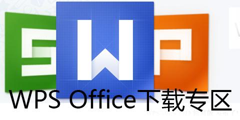 wps2016抢鲜版_wps2016官方下载免费完整版