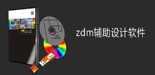 zdm软件