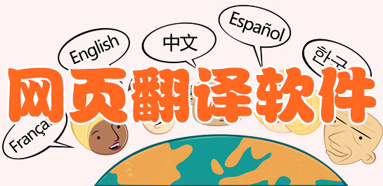 网页翻译工具