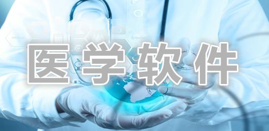 医学软件下载