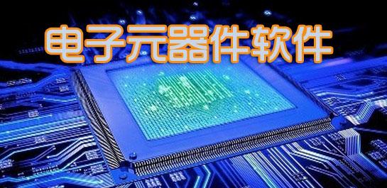 电子元器件软件