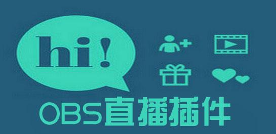 OBS直播插件