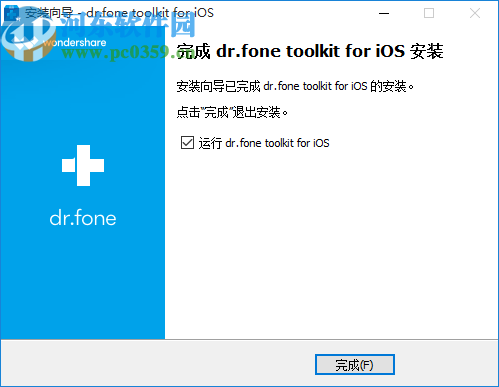 Wondershare dr.fone toolkit for iOS(iOS数据恢复软件)