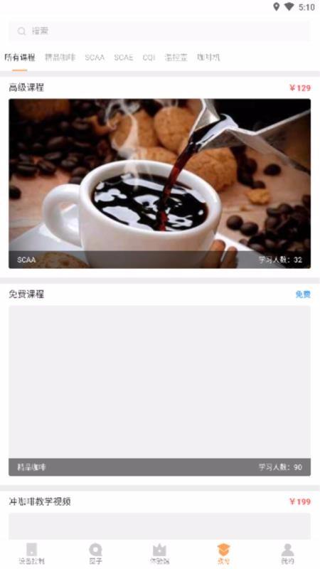 B家咖啡(3)