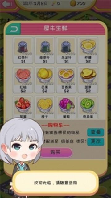 次元料理屋(4)