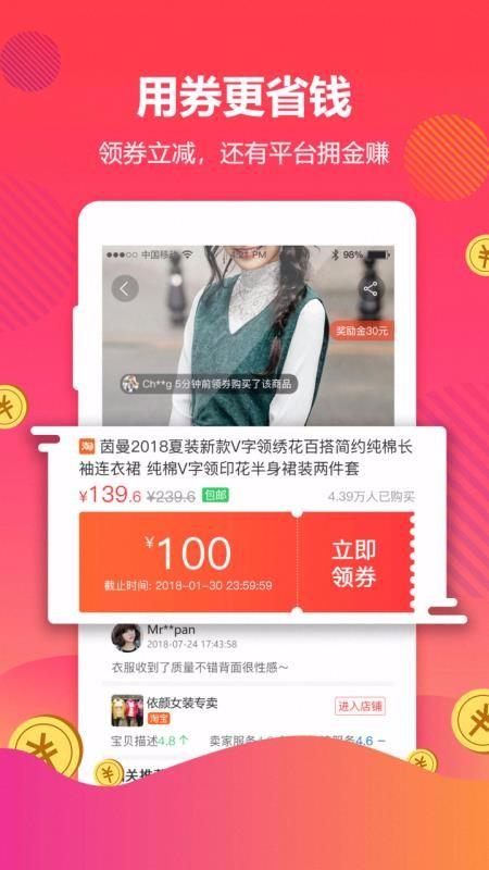 省钱联盟快报(4)