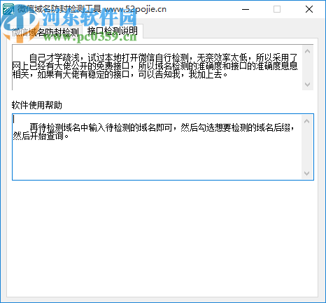 微信域名防封检测工具