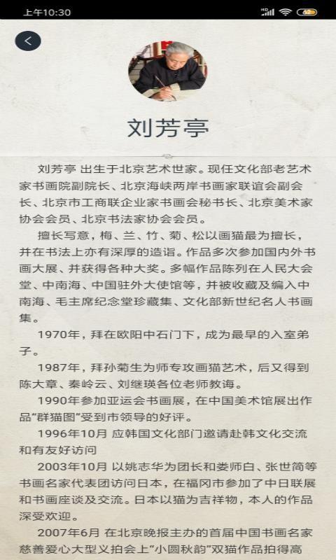 刘芳亭(4)