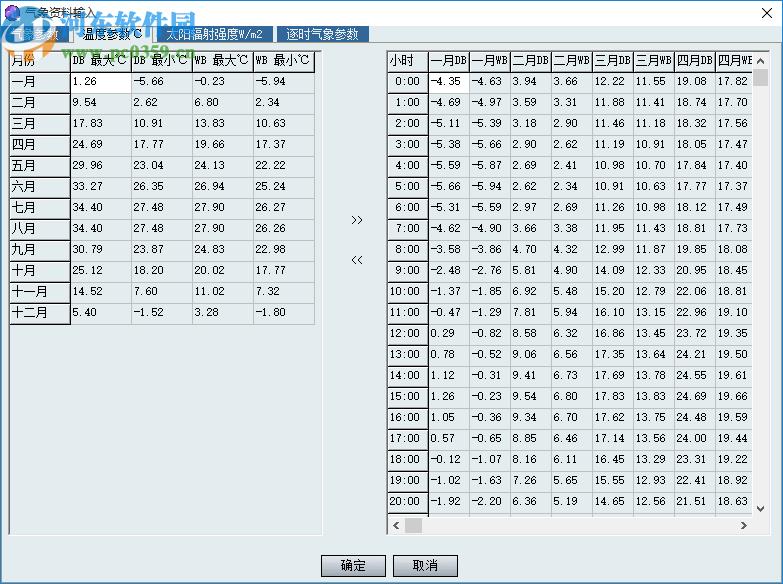 HDY-SMAD空调负荷计算及分析软件