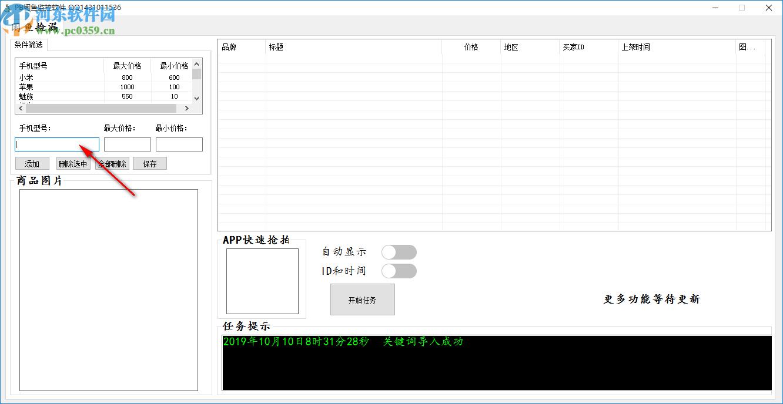 PB闲鱼监控软件