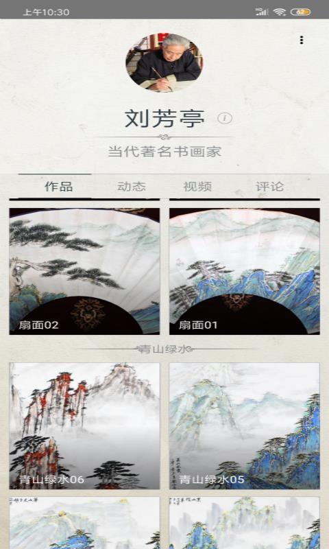 刘芳亭(3)