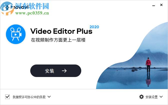Movavi Video Editor Plus2020