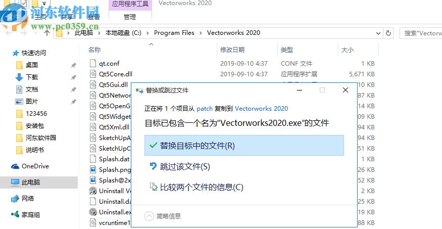 Vectorworks 2020 SP0破解版