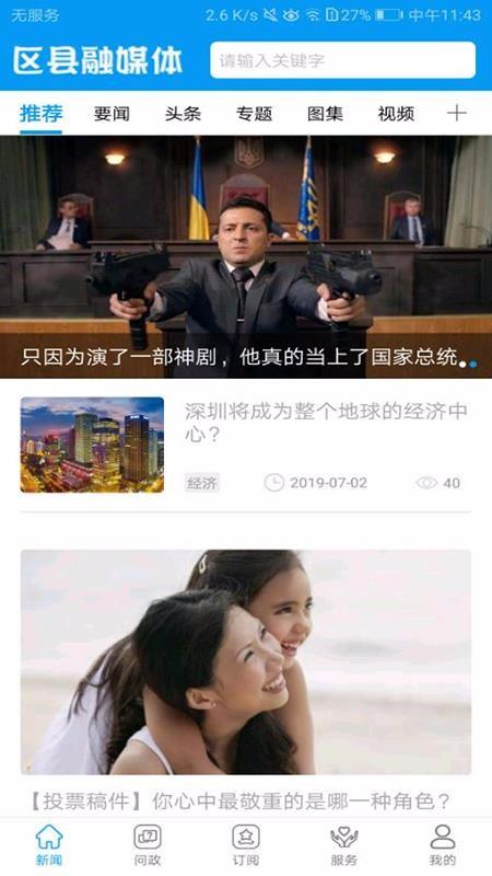 区县融媒体(4)