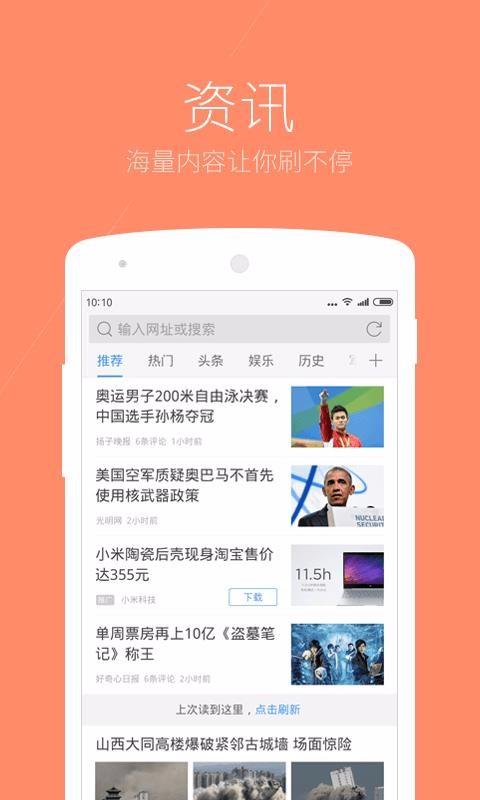搜狗浏览器极速版(3)