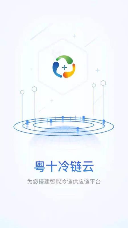 粤十冷链云企业端(1)