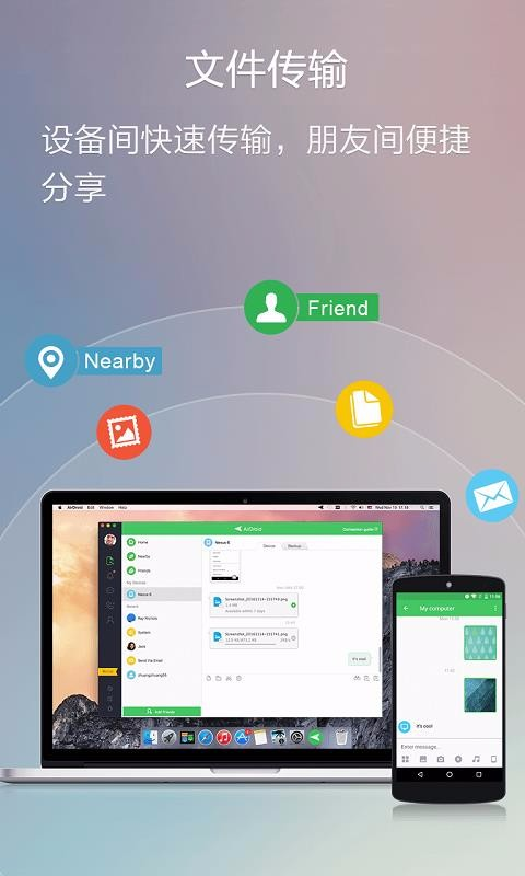 AirDroid(1)