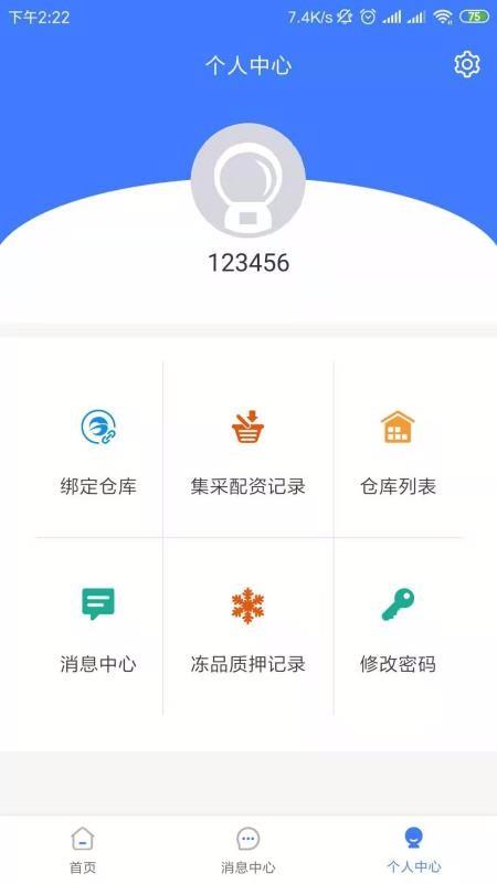 粤十冷链云企业端(4)