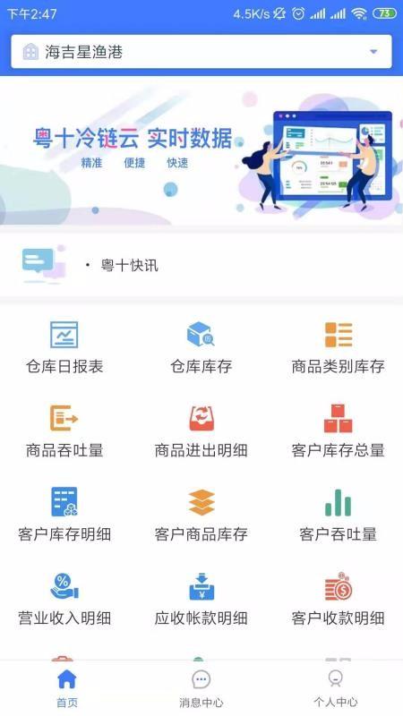粤十冷链云企业端(3)