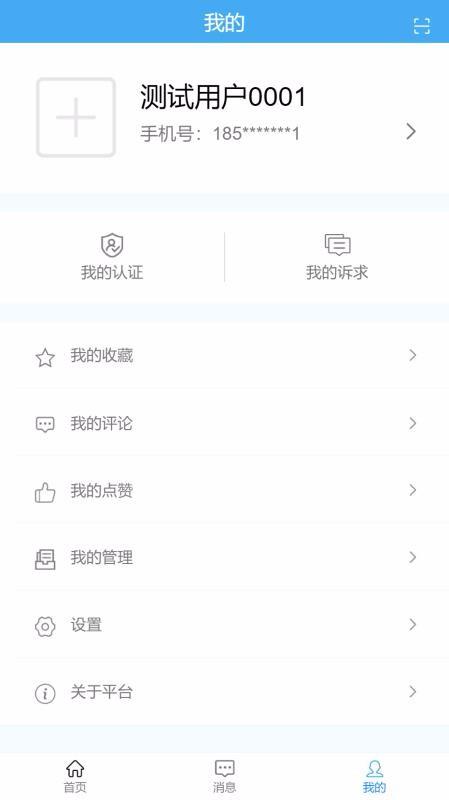 联企e站(3)