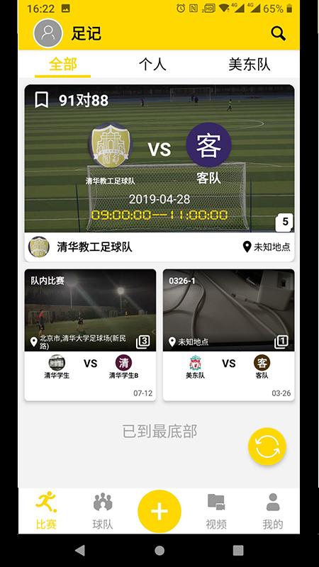 足球印记(2)
